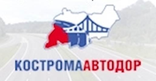 ОГКУ «Костромаавтодор»