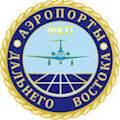 ФКП «Аэропорты Дальнего Востока»