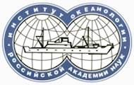 Институт океанологии им. П.П. Ширшова